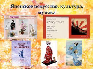 Японское искусство, культура, музыка