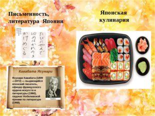 Письменность, литература Японии Японская кулинария