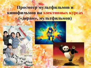 Просмотр мультфильмов и кинофильмов на элективных курсах («дорам», мультфильм
