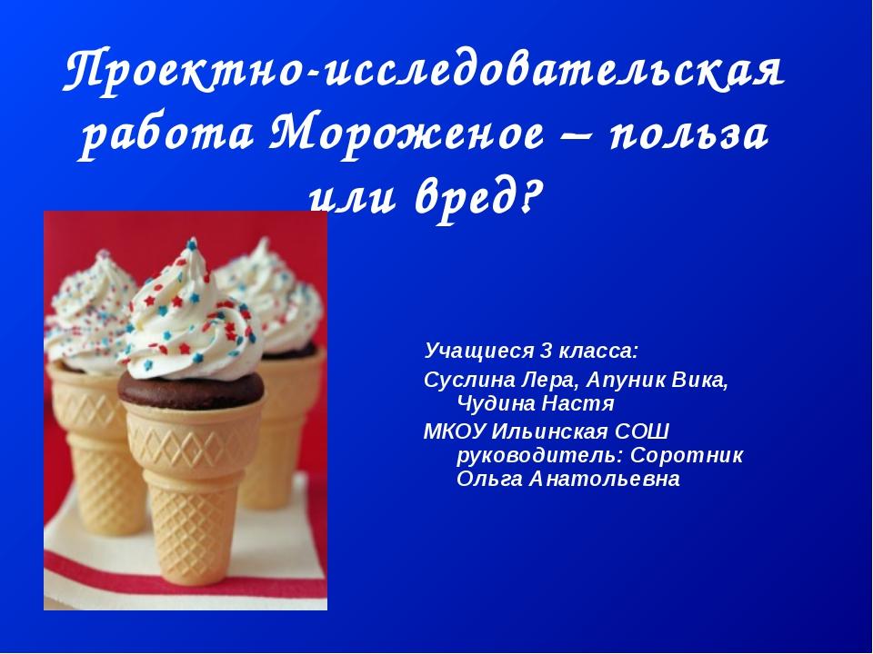 Проектно-исследовательская работа Мороженое – польза или вред? Учащиеся 3 кла...
