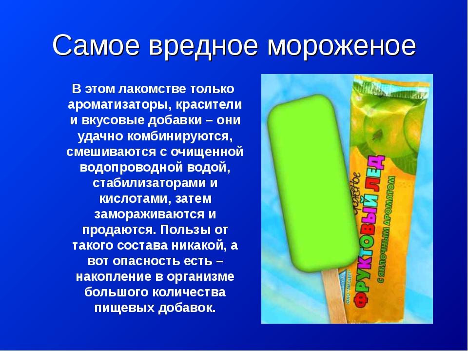 презентация мороженого в картинках на тему вред и польза магазин
