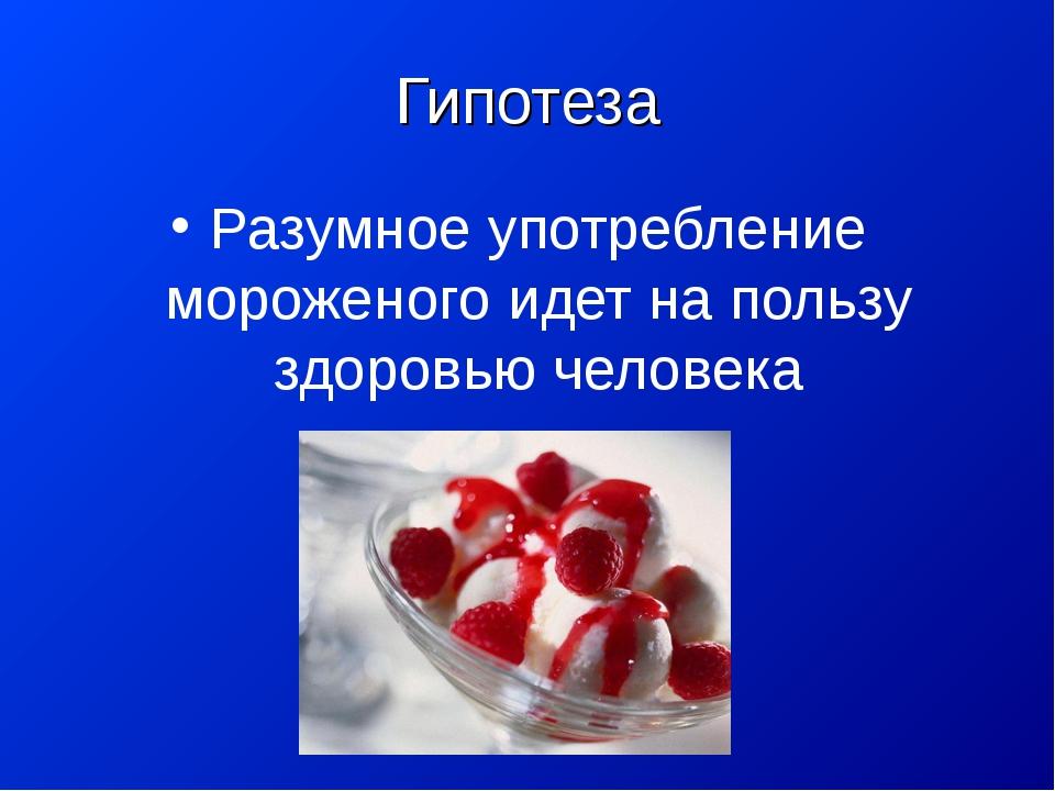 его презентация мороженого в картинках на тему вред и польза очень популярный
