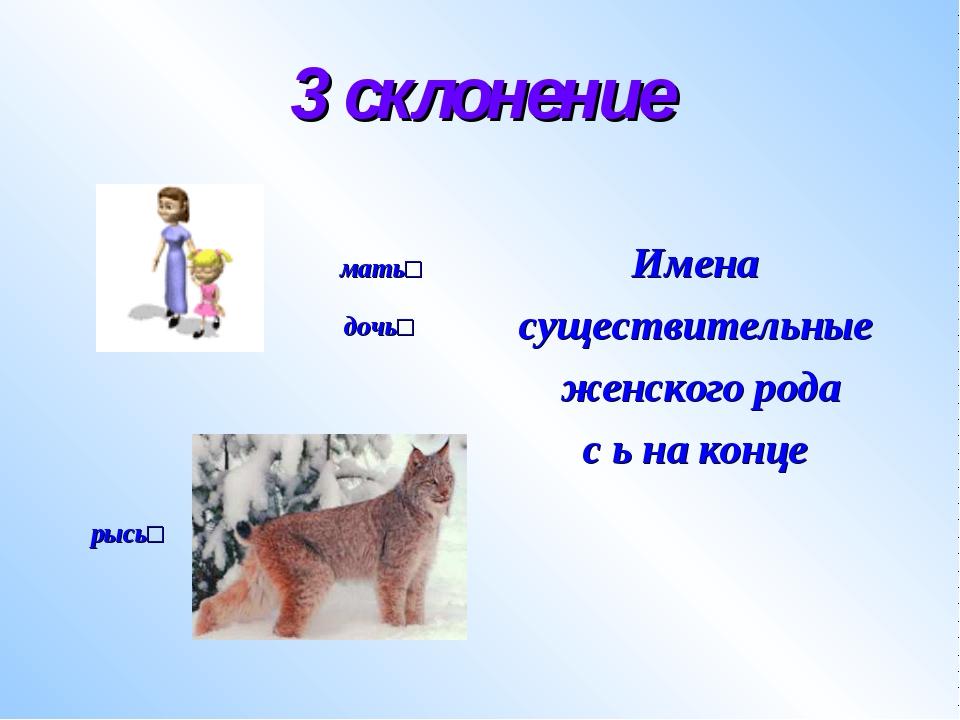 3 склонение мать□ дочь□ рысь□ Имена существительные женского рода с ь на конце