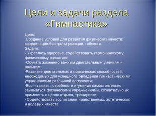 Цели и задачи раздела «Гимнастика» Цель: Создание условий для развития физиче