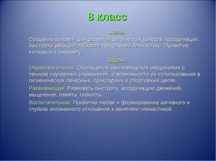 8 класс Цель: Создание условий для развития физических качеств: координации,