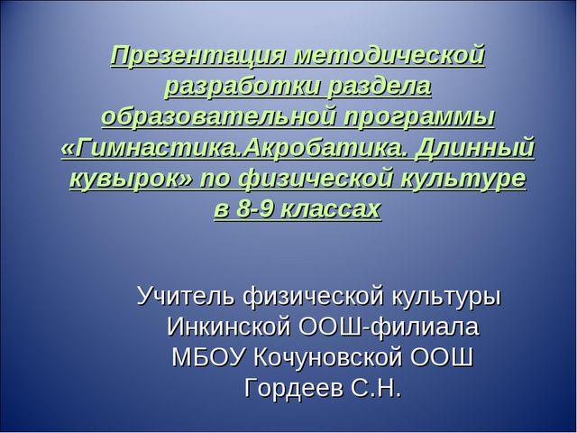 Презентация методической разработки раздела образовательной программы «Гимнас...