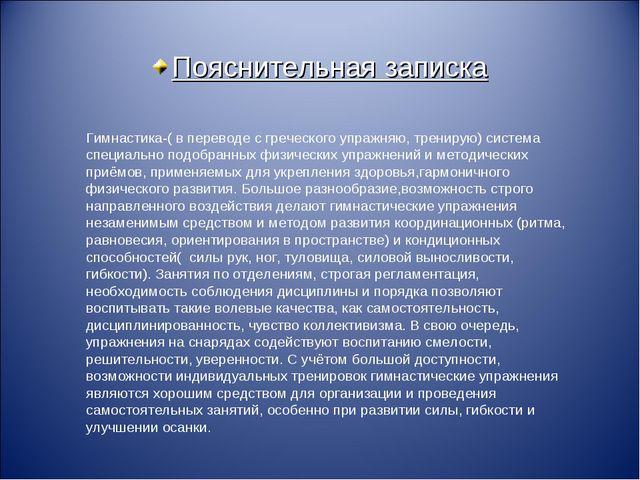 Пояснительная записка Гимнастика-( в переводе с греческого упражняю, тренирую...