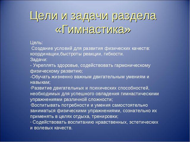 Цели и задачи раздела «Гимнастика» Цель: Создание условий для развития физиче...