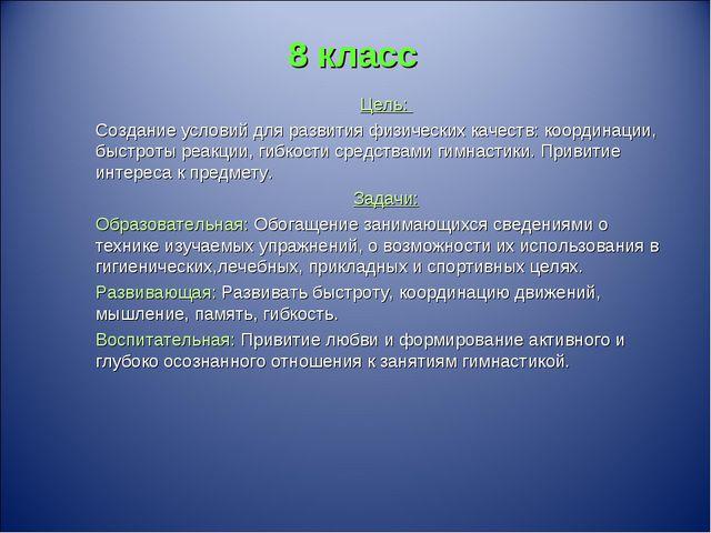 8 класс Цель: Создание условий для развития физических качеств: координации,...