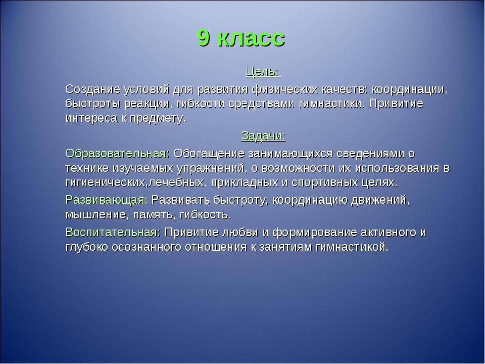 9 класс Цель: Создание условий для развития физических качеств: координации,...