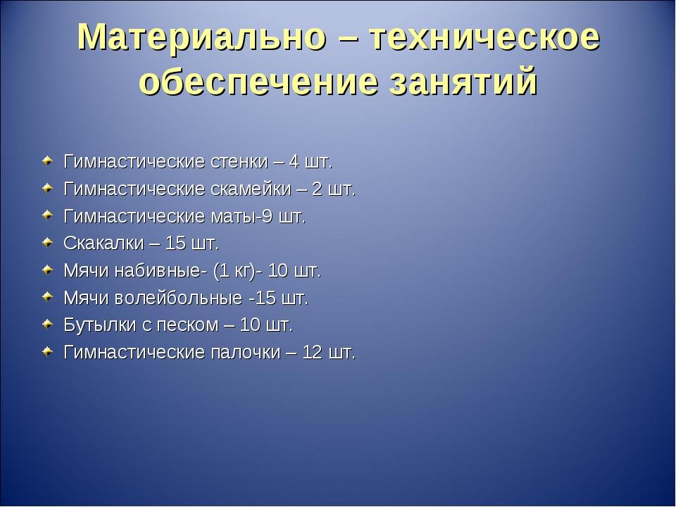 Материально – техническое обеспечение занятий  Гимнастические стенки – 4 шт....