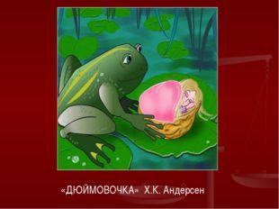 «ДЮЙМОВОЧКА» Х.К. Андерсен