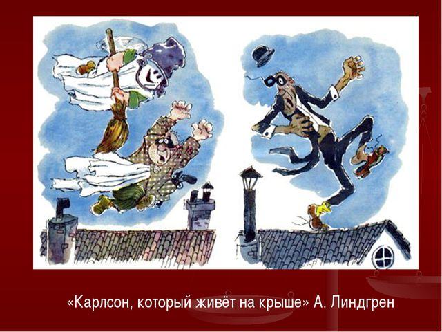 «Карлсон, который живёт на крыше» А. Линдгрен