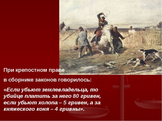 При крепостном праве в сборнике законов говорилось: «Если убьют землевладельц...