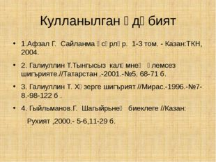 Кулланылган әдәбият 1.Афзал Г. Сайланма әсәрләр. 1-3 том. - Казан:ТКН, 2004.