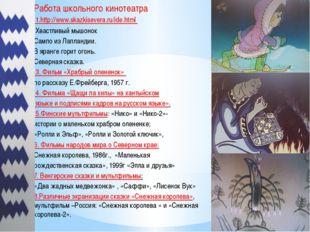 Работа школьного кинотеатра 1.http://www.skazkisevera.ru/ide.html Хвастливый