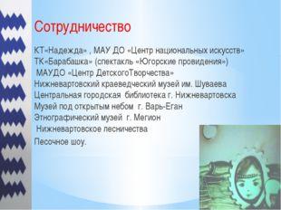 Сотрудничество КТ«Надежда» , МАУ ДО «Центр национальных искусств» ТК«Барабашк