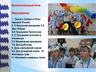 Воспитательный блок Мероприятия 1. Песни о Севере и Югре народов России 2. О
