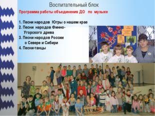 Программа работы объединения ДО по музыке 1. Песни народов Югры о нашем крае