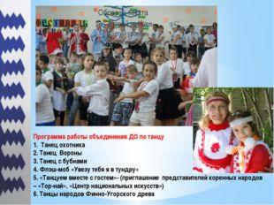 Программа работы объединения ДО по танцу 1. Танец охотника 2. Танец Вороны 3.