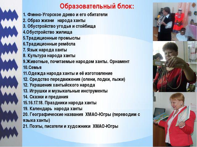 1. Финно-Угорское древо и его обитатели 2. Образ жизни народа ханты 3. Обустр...