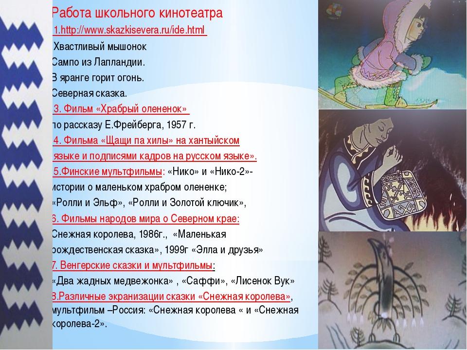 Работа школьного кинотеатра 1.http://www.skazkisevera.ru/ide.html Хвастливый...