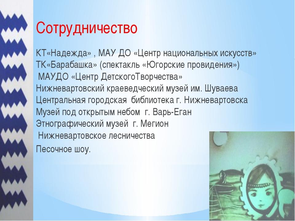 Сотрудничество КТ«Надежда» , МАУ ДО «Центр национальных искусств» ТК«Барабашк...