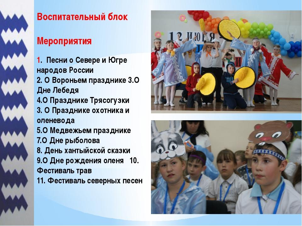 Воспитательный блок Мероприятия 1. Песни о Севере и Югре народов России 2. О...
