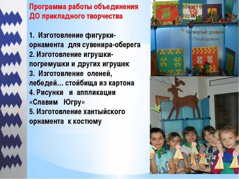 Программа работы объединения ДО прикладного творчества 1. Изготовление фигурк...