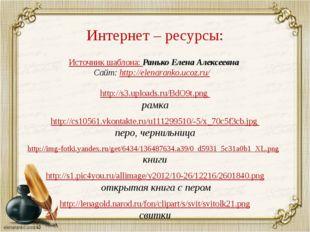 Источник шаблона: Ранько Елена Алексеевна Сайт: http://elenaranko.ucoz.ru/ ht