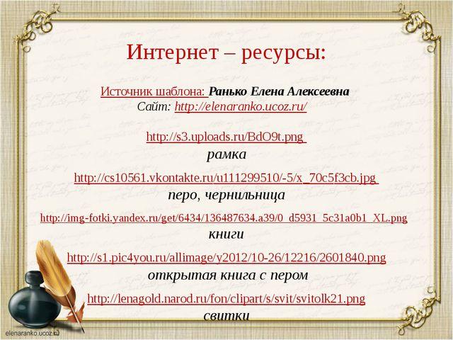 Источник шаблона: Ранько Елена Алексеевна Сайт: http://elenaranko.ucoz.ru/ ht...