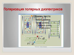 Поляризация полярных диэлектриков