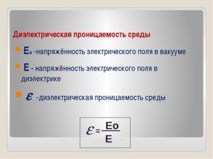 Диэлектрическая проницаемость среды Ео -напряжённость электрического поля в
