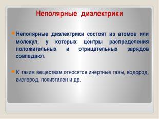 Неполярные диэлектрики Неполярные диэлектрики состоят из атомов или молекул,
