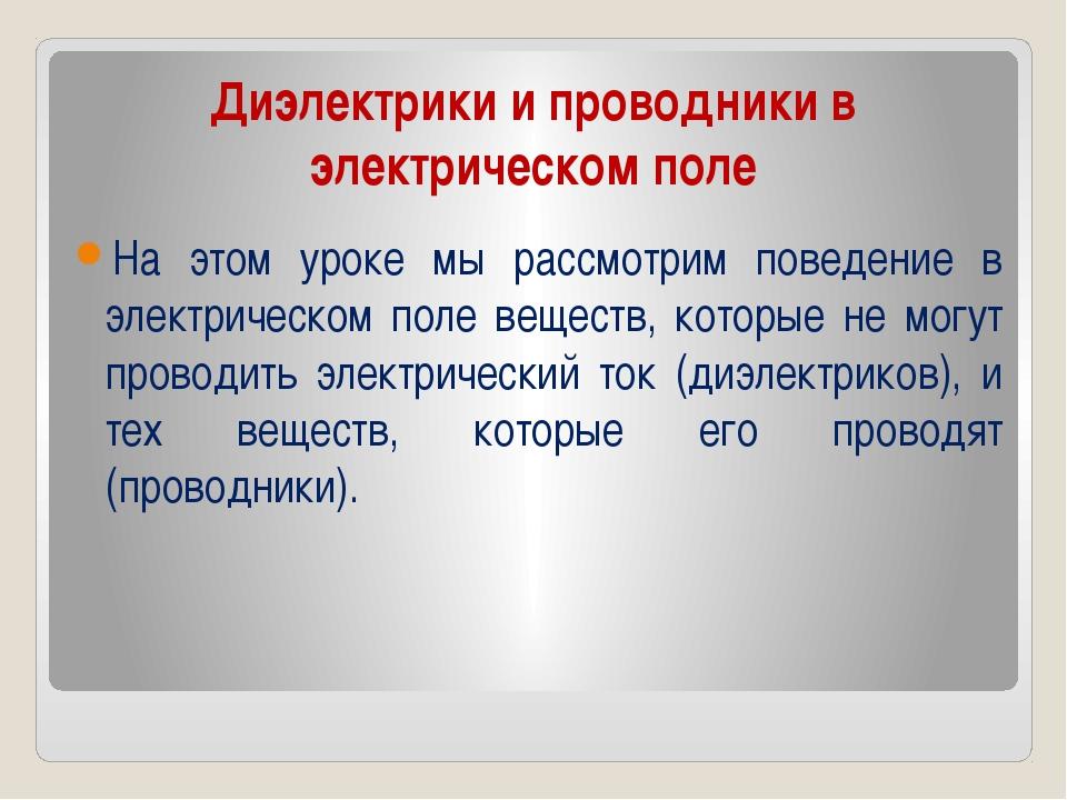 всей России поведение диалектриков и проводников в электрическом поле гибкий