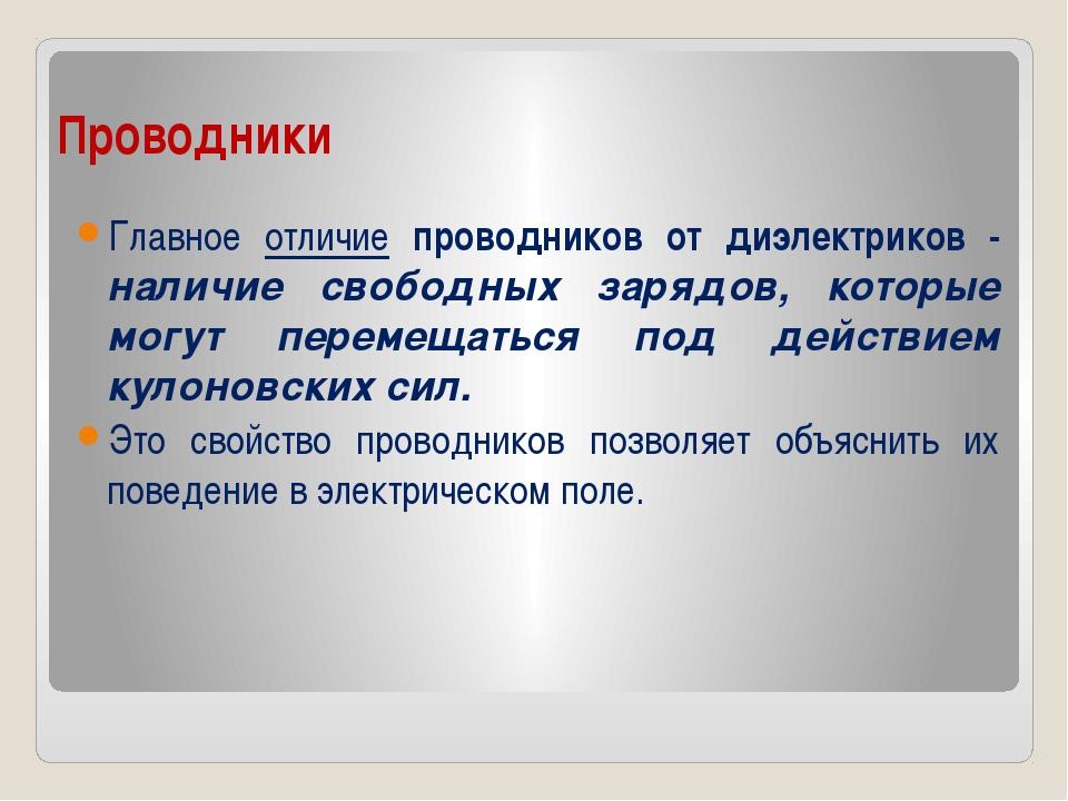 Проводники Главное отличие проводников от диэлектриков - наличие свободных за...