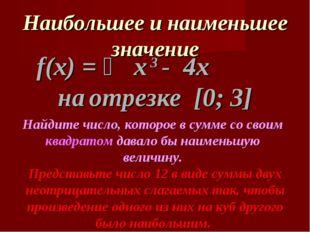 Наибольшее и наименьшее значение f(x) = ⅓ x 3 - 4x на отрезке [0; 3] Представ
