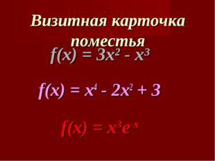 f(x) = 3x² - x³ f(x) = х4 - 2х2 + 3 Визитная карточка поместья f(x) = х3е-х