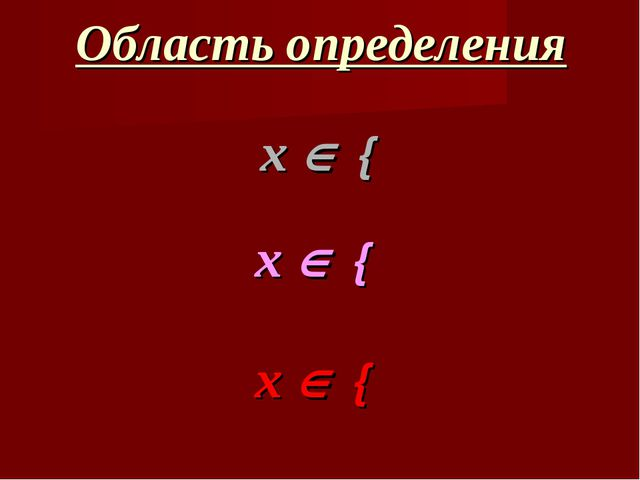 Область определения х  ℝ х  ℝ х  ℝ