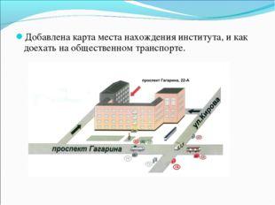 Добавлена карта места нахождения института, и как доехать на общественном тра