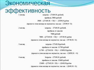 Экономическая эффективность 1 месяц:затраты – 27449,91 рублей, прибыль 3900
