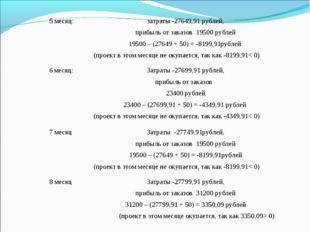 5 месяц:затраты -27649,91 рублей, прибыль от заказов 19500 рублей 19500 – (2