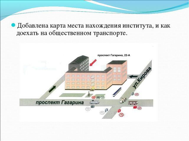 Добавлена карта места нахождения института, и как доехать на общественном тра...