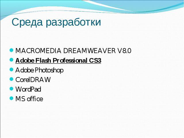 Среда разработки MACROMEDIA DREAMWEAVER V8.0 Adobe Flash Professional CS3 Ado...
