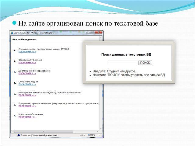 На сайте организован поиск по текстовой базе данных.