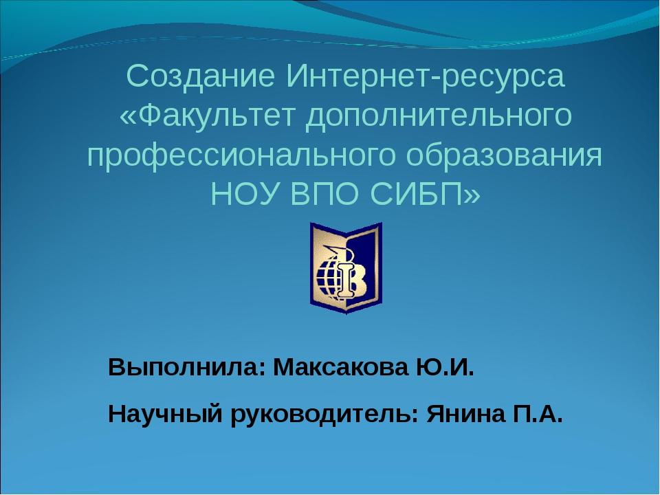 Выполнила: Максакова Ю.И. Научный руководитель: Янина П.А. Создание Интернет-...