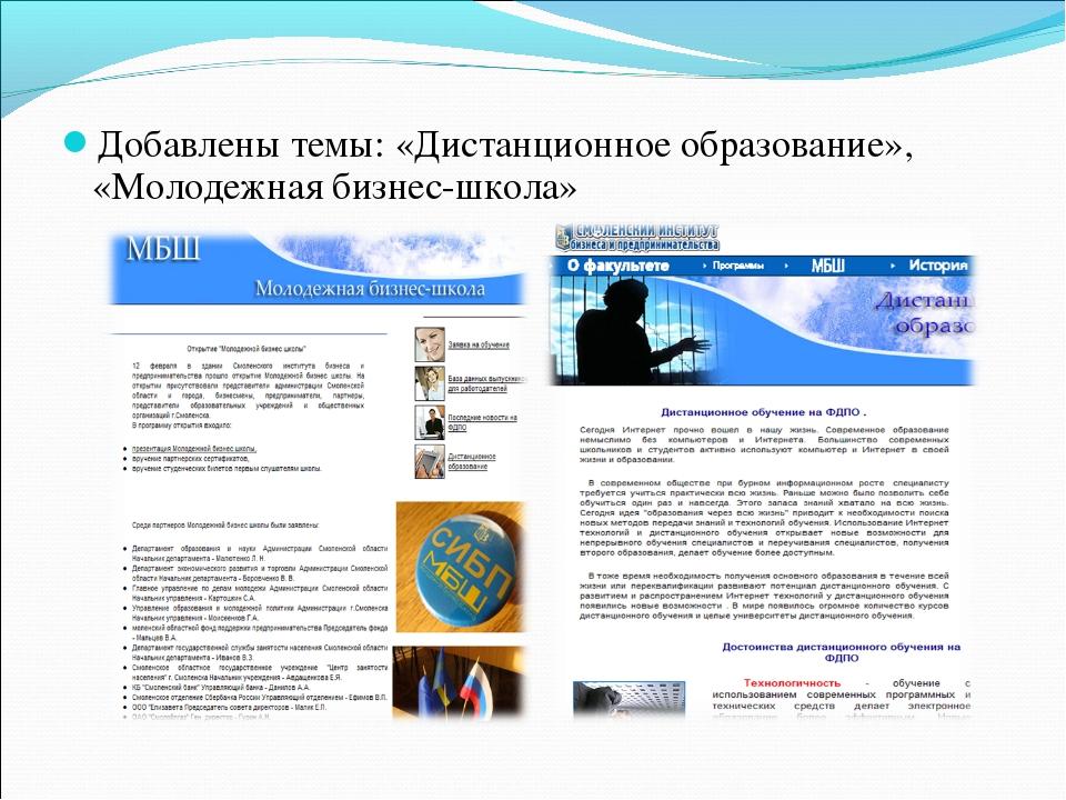 Добавлены темы: «Дистанционное образование», «Молодежная бизнес-школа»