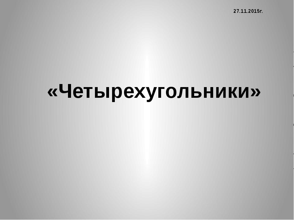 «Четырехугольники» 27.11.2015г.