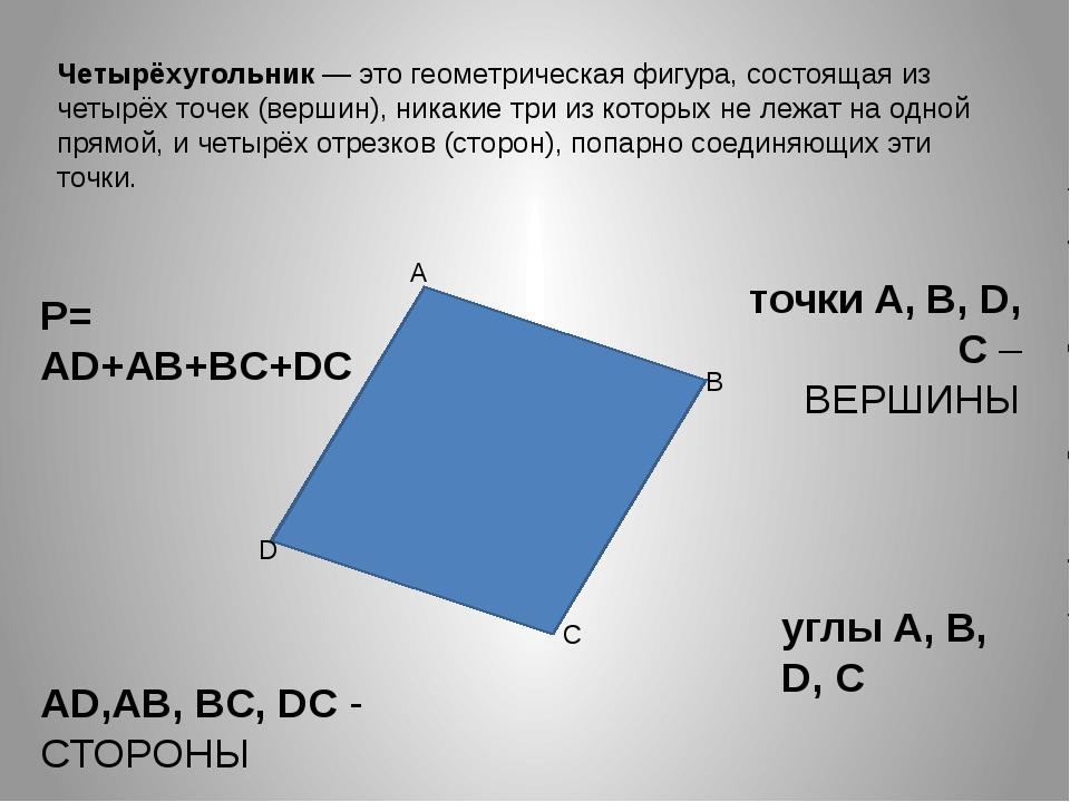 Четырёхугольник— это геометрическая фигура, состоящая из четырёх точек (верш...