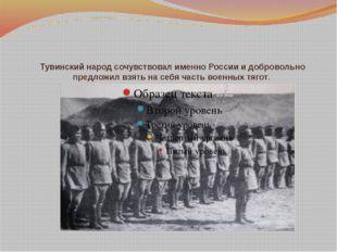 Тувинский народ сочувствовал именно России и добровольно предложил взять на с